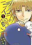 ミイラの飼い方 7【フルカラー・電子書籍版限定特典付】 (comico)