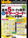 基本5コードを変形!あらゆるギター・コードが身につく学習帳 (ギター・マガジン)