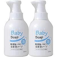 【Amazon.co.jp限定】无添加婴儿全身泡沫沐浴露 主体 本体 500mlx2本 2