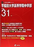 早稲田大学高等学院 中学部 平成31年度用 【過去9年分収録】 (中学別入試問題シリーズN12)