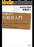 伊藤真の行政法入門 第2版 伊藤真の法律入門シリーズ