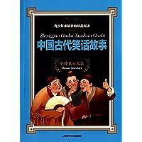 青少年素质教育精品阅读:中国古代笑话故事