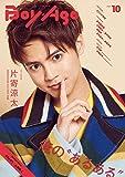 BoyAge-ボヤージュ- vol.10 (カドカワエンタメムック)