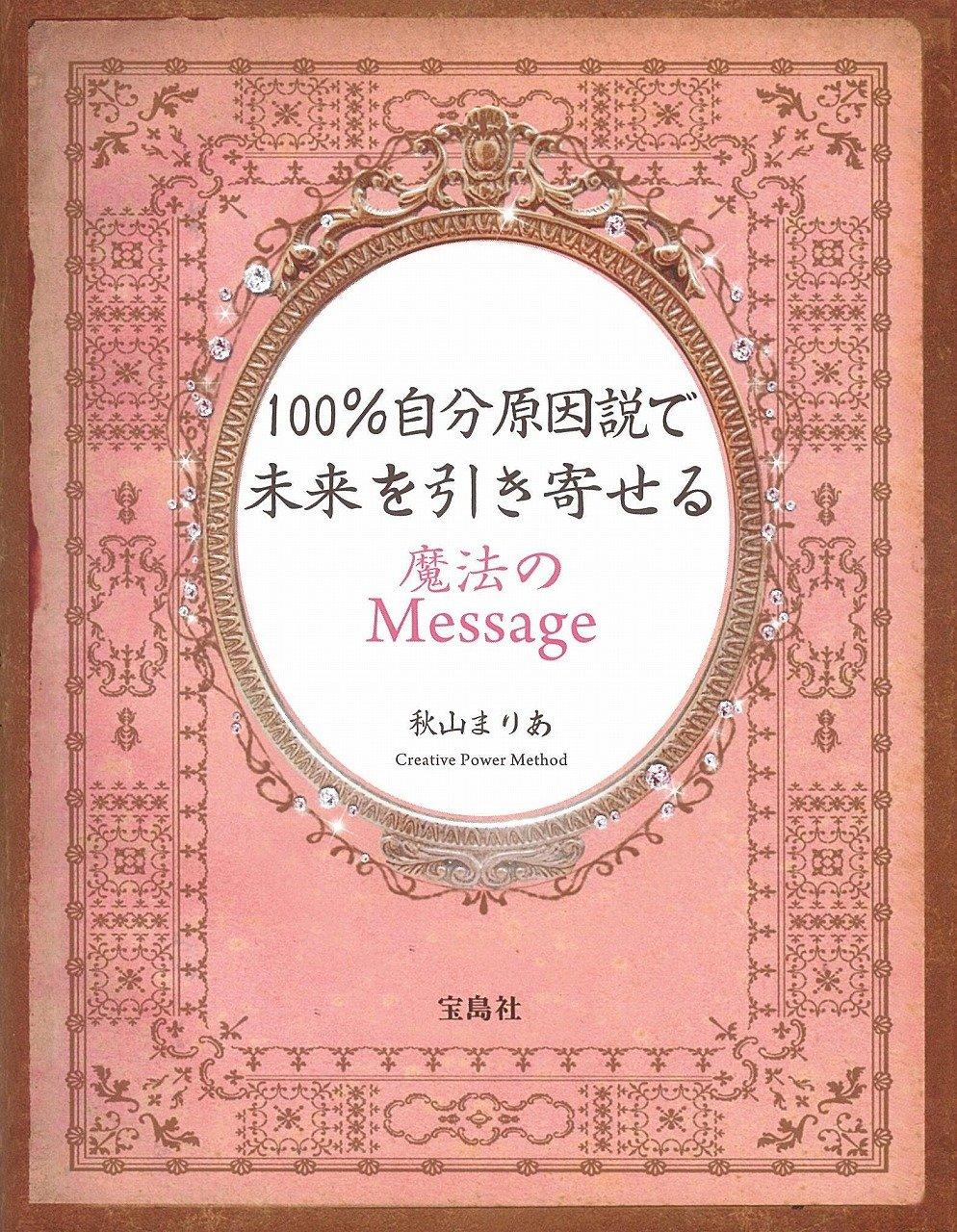 Hyakupāsento jibun gen'insetsu de mirai o hikiyoseru mahō no messēji pdf