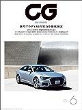 CG(CAR GRAPHIC)2019年6月号 [雑誌]