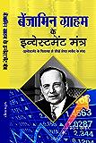 Benjamin Graham ke Investment Mantra (Hindi Edition)