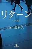 リターン (幻冬舎文庫)
