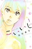 こいいじ(1) (Kissコミックス)