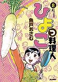 ひよっこ料理人(8) (ビッグコミックス)