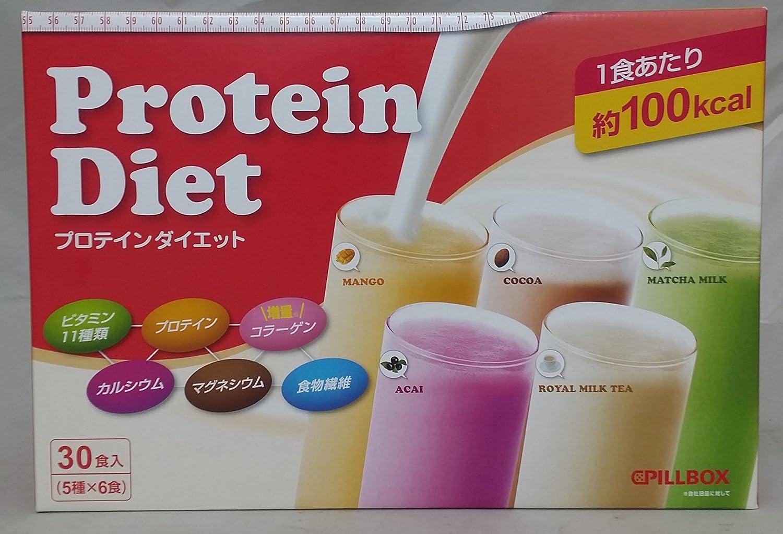 Amazon.co.jp: ピルボックス Protein Diet プロテイン ダイエット 31g×30食入り 5種類のフレーバー: ビューティー