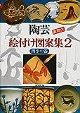 陶芸絵付け図案集〈2〉四季の器