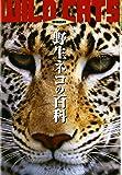 野生ネコの百科 第4版 (動物百科)