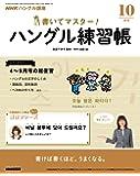NHKハングル講座 書いてマスター!ハングル練習帳 2018年 10 月号 [雑誌]