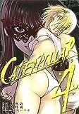 キャタピラー(4) (ヤングガンガンコミックス)