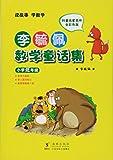 李毓佩數學童話集 小學低年級 彩色注音版