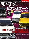 歴代 いすゞ セダン & クーペ のすべて (モーターファン別冊)
