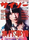 サイゾー 2011年 10月号 [雑誌]