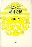 ものぐさ精神分析 岸田秀コレクション
