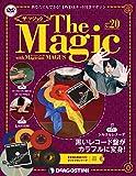 ザ・マジック 20号 [分冊百科] (DVD・マジックアイテム付)