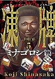 凍牌 ーミナゴロシ篇ー(5) (ヤングチャンピオン・コミックス)
