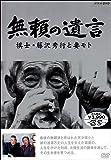 無頼の遺言 棋士・藤沢秀行と妻モト [DVD]
