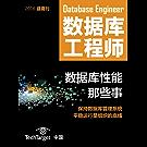 《数据库工程师》2016年盛夏刊:数据库性能那些事