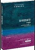 牛津通识读本:简明逻辑学(中文版)