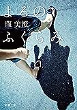 よるのふくらみ(新潮文庫)