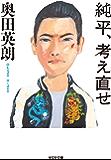 純平、考え直せ (光文社文庫)