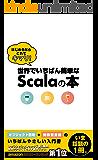 世界で一番簡単なScalaの本
