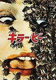 キラー・ビー [DVD]