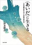 〈あいだ〉に生きる -ある沖縄女性をめぐる経験の歴史学