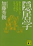 隠居学 おもしろくてたまらないヒマつぶし (講談社文庫)