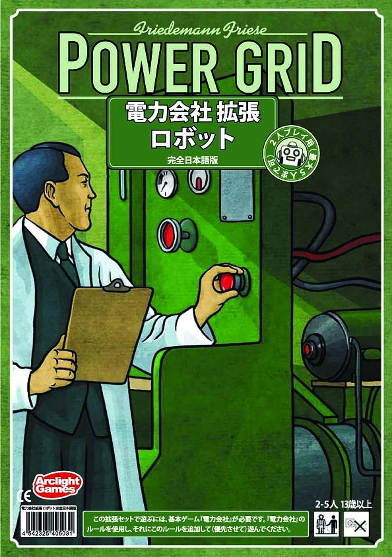 日本初の 電力会社拡張セット B006YNMABY ロボット (Power Grid: (Power ROBOT) ROBOT) 完全日本語版 ボードゲーム B006YNMABY, 大任町:90670e08 --- arianechie.dominiotemporario.com
