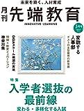 『月刊先端教育』 (入学者選抜の最前線 変わる・多様化する入試)