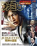週刊ファミ通 2018年9月27日号 【アクセスコード付き】 [雑誌]
