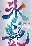 氷艶 hyoen 2019 -月光かりの如く- Official Art Book