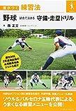 野球 試合で活きる守備・走塁ドリル (差がつく練習法)