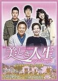 美しき人生 DVD-BOXⅡ