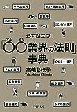 必ず役立つ!「○○業界の法則」事典 PHP文庫
