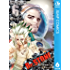 Dr.STONE 6 (ジャンプコミックスDIGITAL)