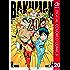 バクマン。 カラー版 20 (ジャンプコミックスDIGITAL)
