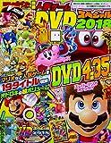 てれびげーむマガジン別冊 人気ゲームDVDスペシャル 2018 (Gzブレインムック)