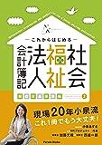 これからはじめる 社会福祉法人会計簿記〜新会計基準準拠 (NKサポートシリーズ)