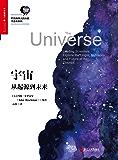 宇宙:从起源到未来 (对话最伟大的头脑大思考系列)