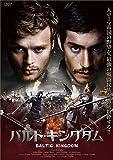 バルト・キングダム [DVD]