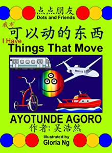 I Have Things That Move 我有可以动的东西 (Simplified Edition | 简体版): Bilingual Chinese-English Illustrated Children's Book about Transportation (Dots and Friends (点点朋友书籍) 2)