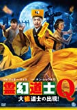 霊幻道士Q  大蛇道士の出現! [DVD]