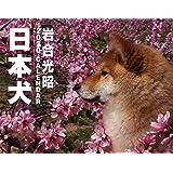 2020カレンダー 日本犬 ([カレンダー])