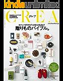 CREA 2018年12月号[雑誌]